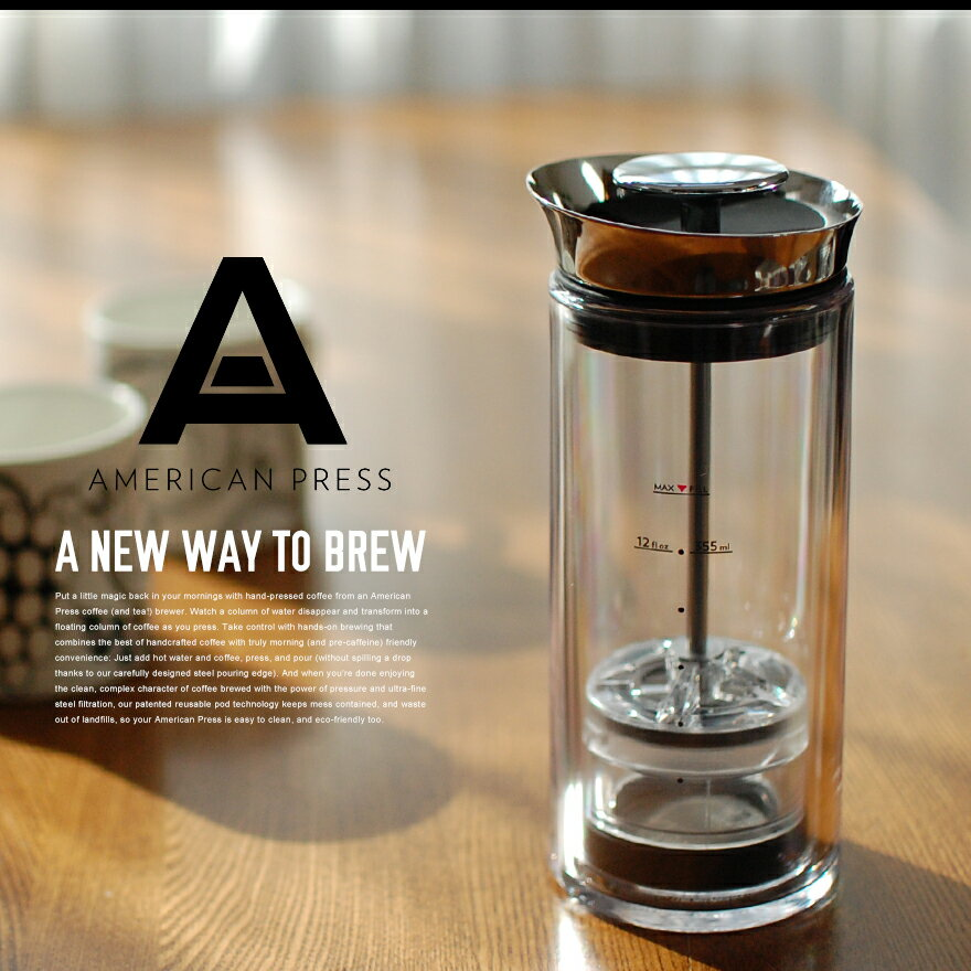 American Press アメリカンプレス フレンチプレス/プランジャーポット/カフェプレス/珈琲/ポット/圧力抽出/クラフトコーヒー/ ALB001
