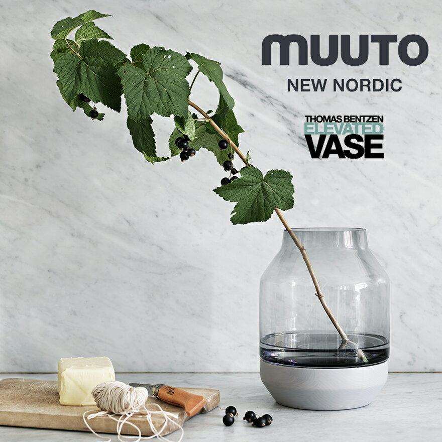 店舗クーポン発行中!MUUTO/ムート ELEVATED VASE/エレベイテッド・ベース花瓶/フラワーベース/エレベーテッド/水差し/北欧
