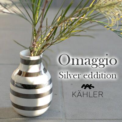【クーポン発行中】KAHLER/ケーラー  Omaggio/オマジオ シルバ Small 15211花瓶/陶器/生け花/北欧/デンマーク