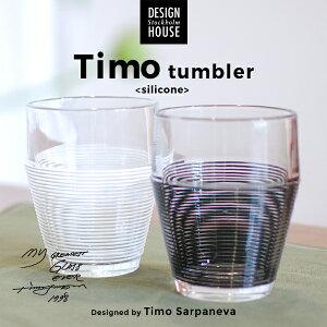 Design House Stockholm/ティモ タンブラー (シリコン)1個のみTimo/tumbler/Timo Sarpaneva/コップ/北欧/デザインハウス ストックホルム/グラス/耐熱ガラス コンビニ受取対応【RCP】