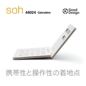 METAPHYS メタフィス 【ホワイト】soh ソウ・折りたたみ式計算機 品番 44024【…