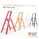 【METAPHYS│メタフィス】【新タイプワンタッチバー搭載】 デザイン ステップツール「lucano」ルカーノ ML-3【RCP】