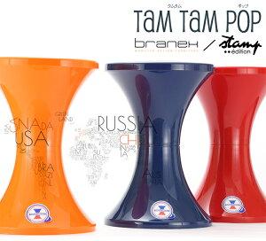 【TamTam】タムタムポップ/TamTamPop【Stamp edition スタンプエディション】【Branex Design ブラネックスデザイン】デザインチェアー/イス/(組立式スツール)※【ビショップスツール】ではございません。【RCP】