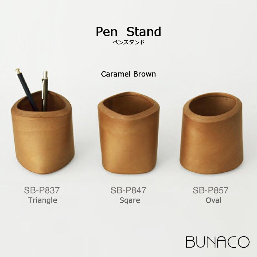 【BUNACO/ブナコ】Pen Stand ペンスタンド【キャラメルブラウン】 triangle SB-P837/sqare SB-P847/oval SB-P857/ステーショナリー/文具/ペン立て/鉛筆立て/木工品【コンビニ受取対応商品】【RCP】