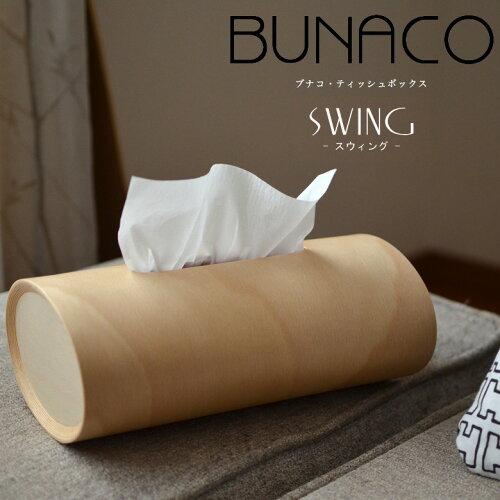 ブナコ BUNACO ティッシュボックス SWING ブナコ/スイング/スウィング ティッシュケース ブラック ...
