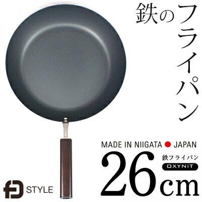 鉄のフライパン 鉄 日本製 FDSTYLE 鉄のフライパン 直径26cmIH対応【コンビニ受取...