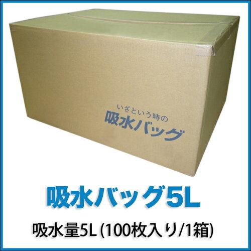 吸水バッグ5L 吸水量5L 100枚入り/1箱 K-5L