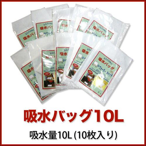 吸水バッグ10L 吸水量10L 10枚入り K-10L-10【R...