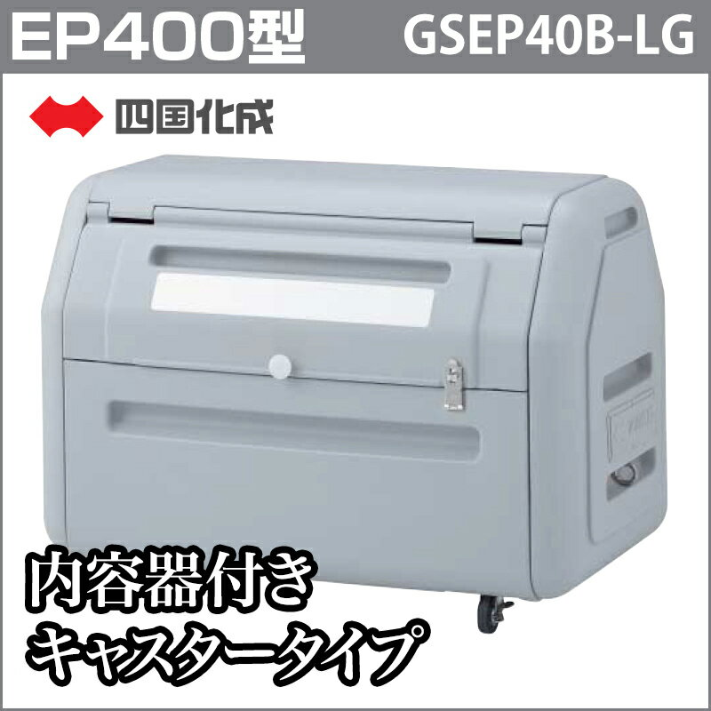 ゴミストッカー 四国化成  ゴミ収集庫 樹脂製ゴミストッカーEP400型 内容器付 キャスタータイプ GSEP40B-LG四国化成  ごみ置き場に最適 ゴミ箱【RCP】:Shinwa Shop