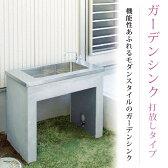 【ニッコーエクステリア】ガーデンシンク 打放しタイプ 【ステンレスタイプ、ウッドクリートタイプ】