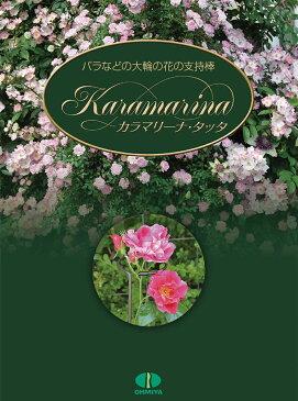 【カラマリーナ】バラなどの大輪の花の支持棒「カラマリーナ・タッタ」1号2号 ダークブラウン【RCP】