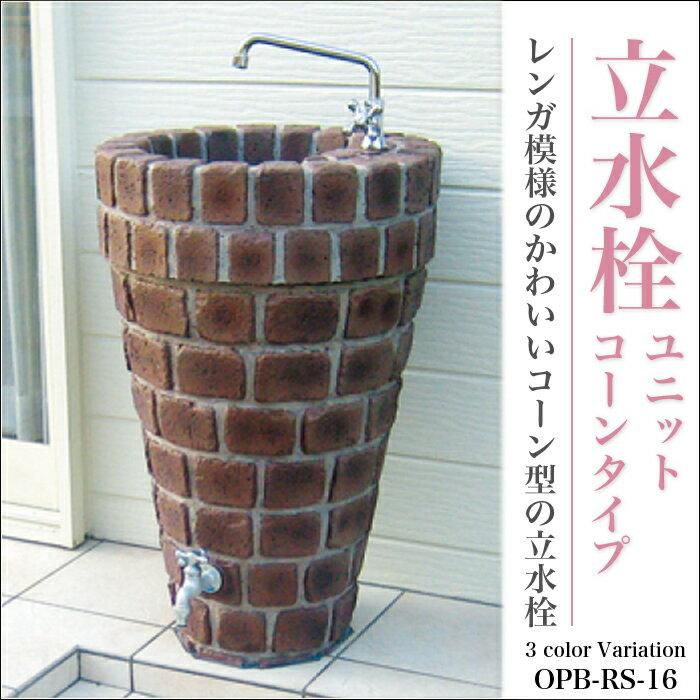 【ニッコーエクステリア】【立水栓・水栓柱】立水栓ユニット コーンタイプ OPB-RS-16【RCP】:Shinwa Shop