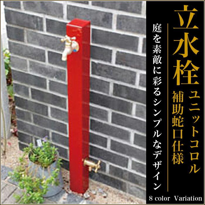 【ニッコーエクステリア】立水栓ユニット コロル OPB-RS-24W 補助蛇口仕様 14色【RCP】 庭を素敵に彩るスリムでシンプルなデザイン。商品と同時購入で対象のお好きな蛇口がお買い得!!! 是非ご検討下さい。