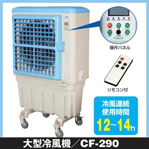 業務用冷風機 クールファン 大型冷風機 CF-290 連続使用時...