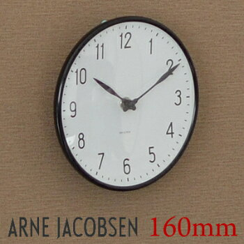 【AJクロック】STATION/ステーション160mmWALLCLOCKアルネ・ヤコブセン/ARNEJACOBSEN43623壁掛け時計/時計/ウォッチ/WATCH/北欧/デンマーク/ローゼンダール