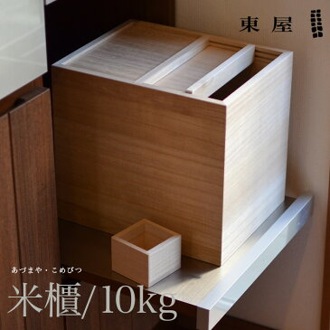 【東屋・あづまや】米櫃10kg 一合升付き 米びつ 桐 AZMK00001【RCP】