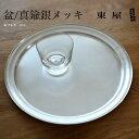 東屋・あづまや 盆/真鍮銀メッキおぼん/お盆/トレイ AZSK00446
