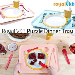 RoyalVKB/ロイヤルブイケービーPuzzleDinnerTray/パズルディナートレーbyWendyBoudewijnsキッズ/キッチン/台所