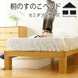 【Homecoming】ホームカミング 桐のすのこベッド セミダブルサイズ幅1200×奥2000×高300mmベッド/布団/セミダブル/SD/寝具/無垢材【RCP】