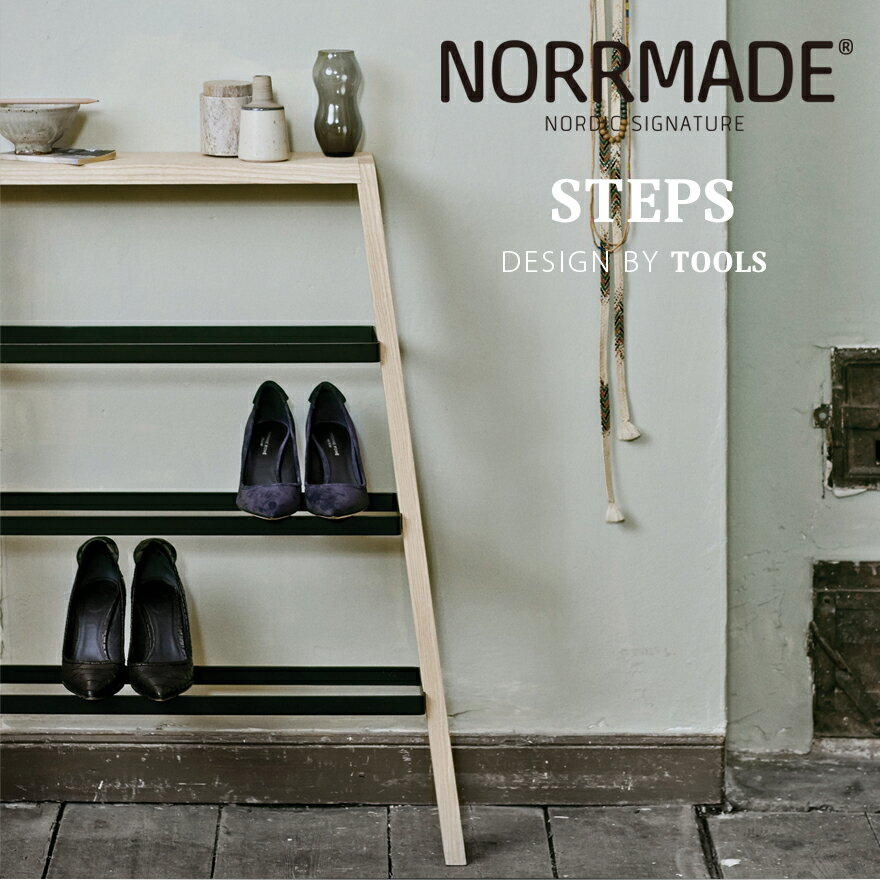 NORRMADE/ノルメイド STEPS/シューズラックステップス/Shoe rack/シューズラック/収納/靴箱/スチール/木製/デンマーク/カウヒッチ/遊牧民【RCP】
