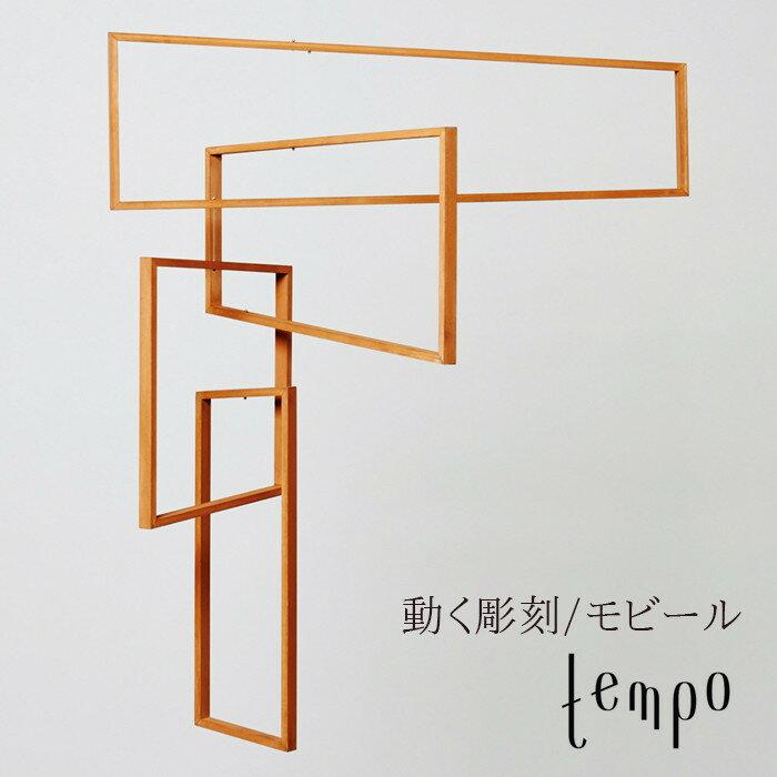 新色グレー登場。tempo モビール perspective パースペクティブ mother tool マザーツール 動く彫刻 テンポ mobile キネティックアート