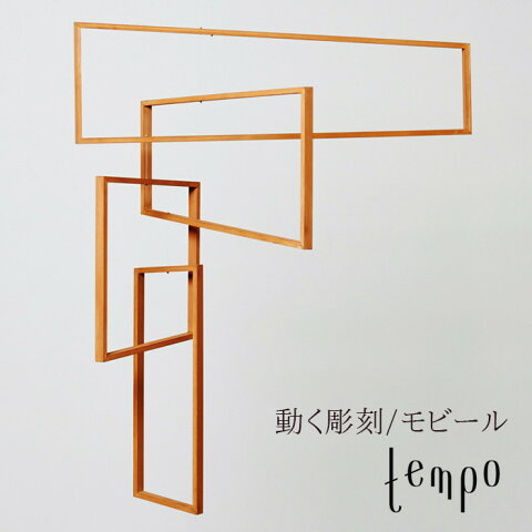 tempo/モビール perspective / パースペクティブ mother tool / マザーツール動く彫刻/テンポ/mobile/キネティック・アート【RCP】
