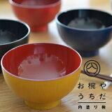 越前漆器 漆琳堂 お椀や うちだ 内塗り椀茶碗/ちゃわん/味噌汁/みそ汁/和食器