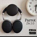【Zik/ジック】ParrotZik2.0フィリップ・スタルクがデザインした世界最先端のワイヤレス・ヘッドフォン。Bluetooth対応ノイズキャンセリングNFC【RCP】