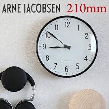 【AJクロック】STATION/ステーション210mmWALLCLOCKアルネ・ヤコブセン/ARNEJACOBSEN壁掛け時計/時計/ウォッチ/WATCH/北欧/デンマーク/ローゼンダール