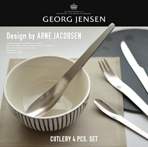 4. 前衛的なデザイン「GEORG JENSEN(ジョージ ジェンセン)」/デンマーク