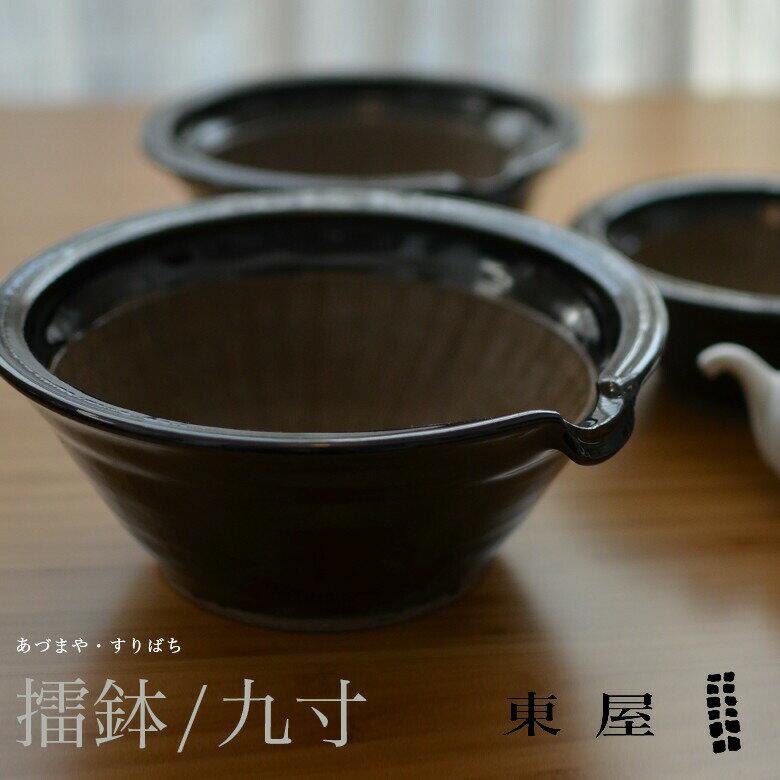 店舗クーポン発行中!東屋・あづまや擂鉢九寸/すり鉢AZKB00100