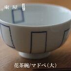 【東屋・あづまや】印判 花茶碗 大/マドベ AZKG00203この形だから持ちやすい 拘りの花茶碗【コンビニ受取対応商品】【RCP】