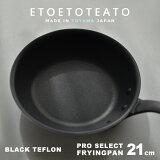 ETOETOTEATO フライパン 《テフロン》ブラック 21cm /エトエトテアトFRYINGPAN アルミニウム テフロン加工