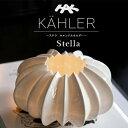 KAHLER/ケーラー  Stella/ステラ 12461キャンドルホルダーランタン/キャンドル/北欧/デンマーク