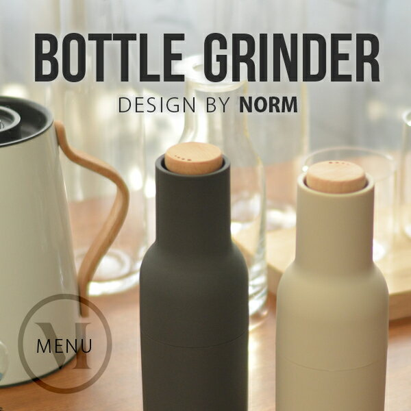 menu Bottle Grinder/ボトルグラインダー スモールメニュー デザイン/Norm wood top4418399/steel top4418599ペッパーミル/ソルトミル/グラインダー/調理器具/【コンビニ受取対応商品】【RCP】
