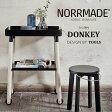 NORRMADE/ノルメイド donkey/ドンキー トローリースチール/キャスター付き/ワゴン【RCP】