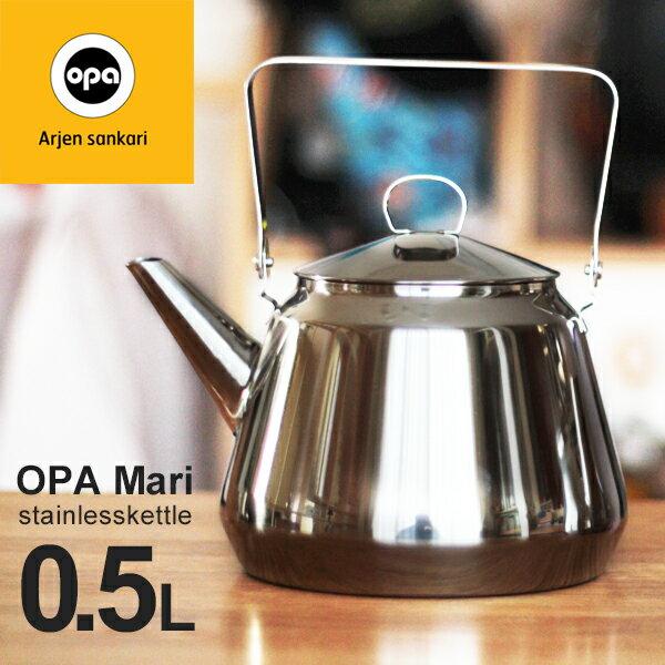 OPA オパ Mari/マリ ケトル 0.5Lやかん/ガス・IH対応/ステンレス/北欧