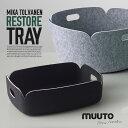 MUUTO/ムート RESTORE TRAY リストアトレイフェルト/メルトン/バスケット/北欧/インテリア ●