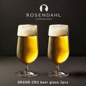 Grand Cru グランクリュ ビアグラス 2個セット H18cm25355  ローゼンダール コペンハーゲン デザイン/Erik Baggerペアグラス/Beer glass/ビールグラス/トルコ/無鉛ガラス/北欧/ROSENDAHL