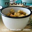【muurla/ムールラ】BASIC ENAMEL BOWL ベーシックエナメルボウル L 2000mlフィンランド/ヘルシンキ/ボウル/食器/サラダボウル/ボール/ホーロー/カーボンスチール/アウトドア/ピクニック/北欧/食洗機可【RCP】