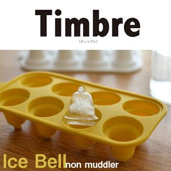 【Timbreティンブレ】ICEBELLアイスベル製氷皿アイストレー/製氷トレイ/製氷機/鈴/鐘/氷福定良佑デザイン【RCP】