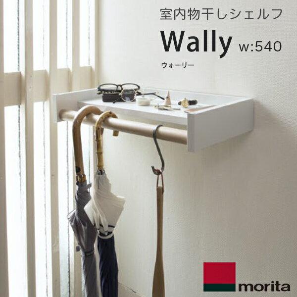 多目的シェルフ Wally ワイド:540mm物干しと収納が窓際にある暮らし。ウォーリー 室内物干し 部屋干し/小物置き/玄関収納/アルミ/スチール/棚/ラック