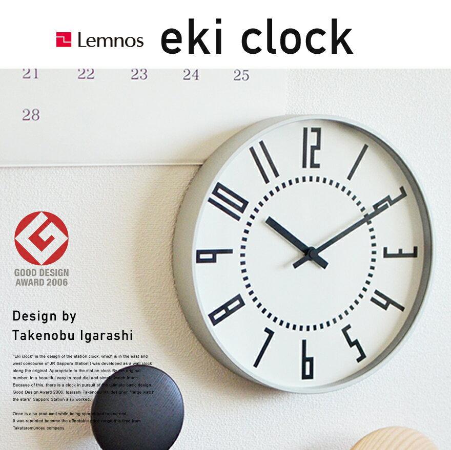 Lemnos/レムノス eki clock エキクロックデザイナー:五十嵐 威暢壁掛け時計/インテリア/アルミニウム/北欧