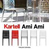 【kartell/カルテル】AMI AMI/アミアミ ダイニングチェア吉岡徳仁/SFCH-K5820-B4/椅子/4本足/ポリカーボネート【RCP】