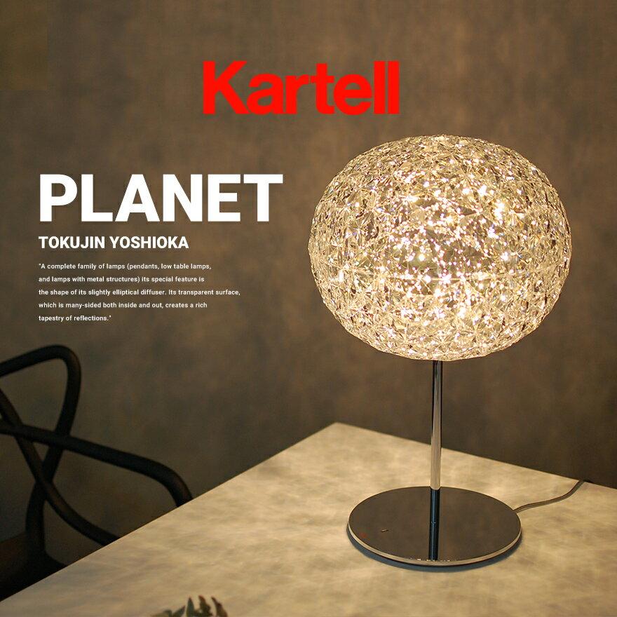 ライト・照明器具, デスクライト・テーブルランプ kartellPLANET 100LEDRCP