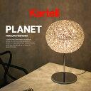 カルテル プラネットテーブル Kartell Planet Table Lamp