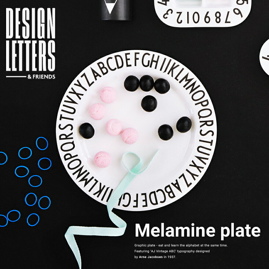 正規販売店 DESIGN LETTERS MELAMINE PLATE メラミンプレートデザインレターズ/皿/Arne Jacobsen/アルネ・ヤコブセン