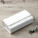 店舗クーポン発行中!METAPHYS/メタフィス Nature paol ティッシュボックスケース 25070 Tissue Box Caseパオル/ティッシュケース/実用的/日本製/MADE IN JAPAN