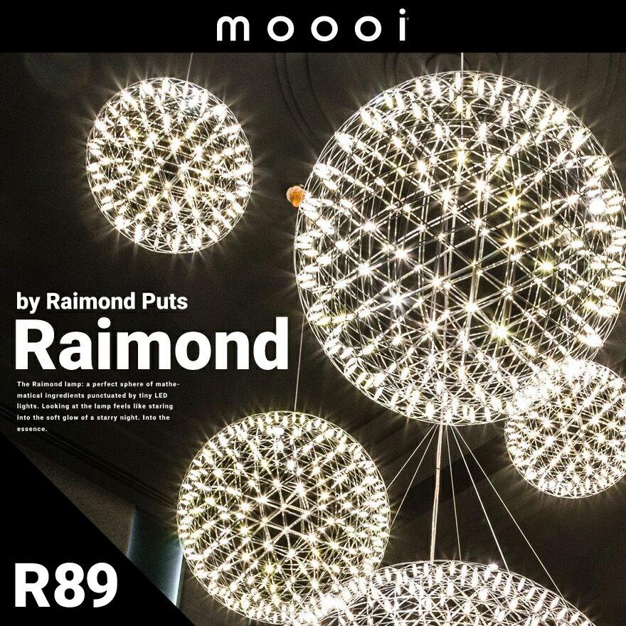【代引不可】【moooi/モーイ】レイモンド R89Raimond Puts/SFHL-RAIMOND-R89/ステンレス/天井照明/球状/半透明【クーポン不可】【RCP】