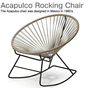 【新色サンドカーキ入荷】Acapulco/アカプルコ チェア Rocking Chair/ロッキングチェア【正規品】アウトドア ガーデンチェア 屋内&屋外兼用 メキシコ製 PVCコード 椅子/イス/チェア/屋外/リゾート/ハンドメイド ラウンジ/モダン/インテリア:Shinwa Shop